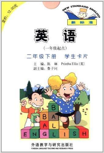 英语(新标准)(一年级起点)(二年级下)(学生卡片)