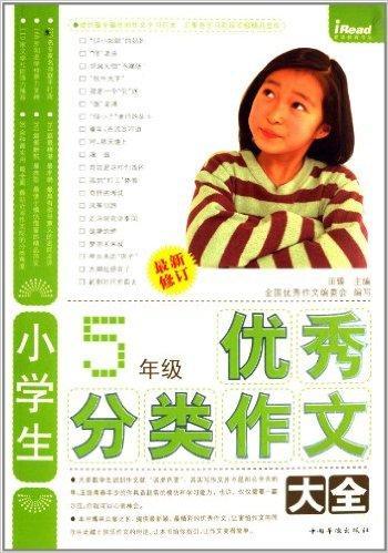小学生优秀分类作文大全(5年级)(修订版)