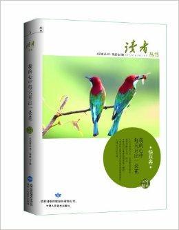 读者》30周年精选集快乐卷我的心中每天开出一朵花》》 读者丛书
