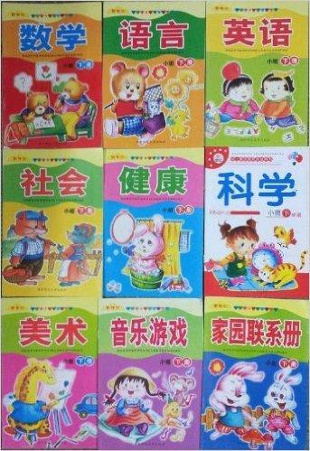 新世纪幼儿素质教育活动用书-小班·下学期/全9册/幼儿园教材下册:语言》科学》数学》健康》英语》社会》美术》音乐游戏》家园联系册》