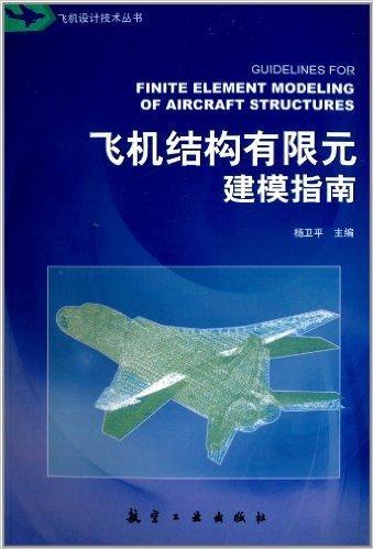 飞机设计技术丛书:飞机结构有限元建模指南