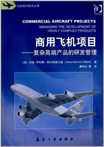 商用飞机项目:复杂高端产品的研发管理