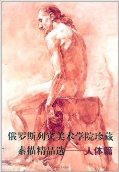 俄罗斯列宾美术学院珍藏素描精品选:人体篇