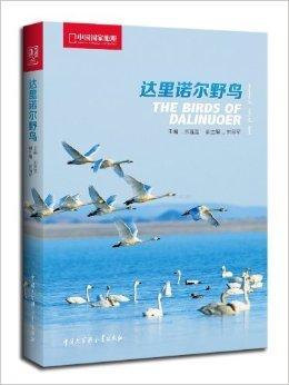 中国国家地理:达里诺尔野鸟