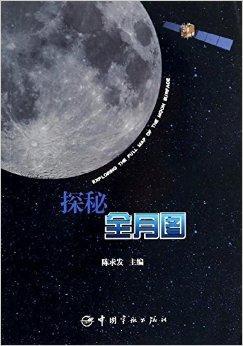 探秘全月图