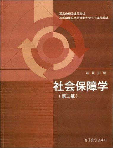 高等学校公共管理类专业主干课程教材:社会保障学(第2版)