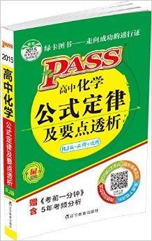 PASS绿卡图书:高中化学公式定律及要点透析(人教版)(必修+选修)(第10次修订)(赠考前一分钟》含5年考频分析)