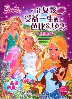 让女孩受益一生的芭比公主故事:品德故事