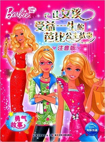 让女孩受益一生的芭比公主故事:勇气故事