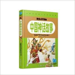 中国神话故事 中国古代神话 二年级课外书注音版 少儿读物