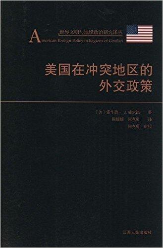 国际关系及地缘政治丛书:美国在冲突地区的外交政策