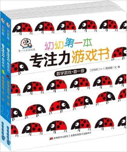 幼幼第一本专注力游戏书(套装共2册)