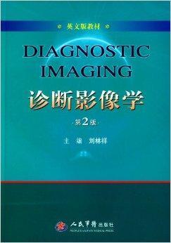 诊断影像学(英文版)(第2版)