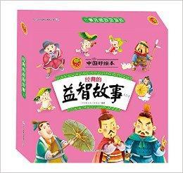 皮皮蛙成长悦读绘本馆·中国好绘本:经典的益智故事2(套装共10册)》 中国好绘本
