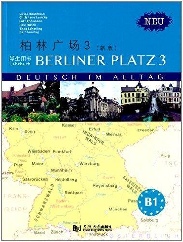 柏林广场3(新版)学生用书