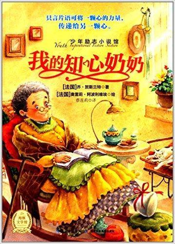 少年励志小说馆:我的知心奶奶