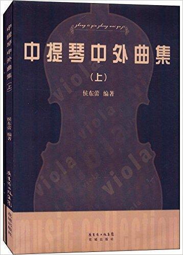 中提琴中外曲集(上)(附中提琴中外曲集(上)(分谱))(套装共2册)