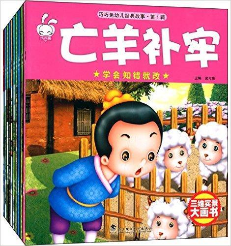 巧巧兔幼儿经典故事:成语故事(套装共10册)