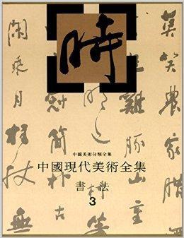 中国现代美术全集:书法3
