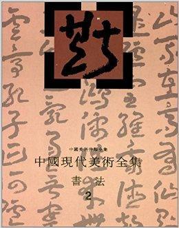 中国现代美术全集:书法(2)