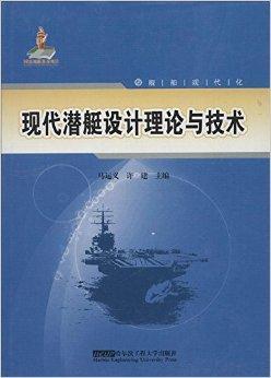 舰船现代化 现代潜艇设计理论与技术