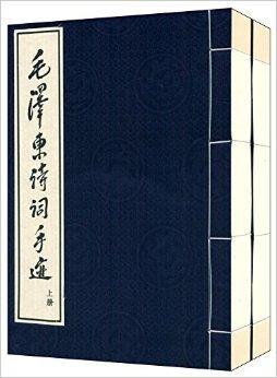 毛泽东诗词手迹(套装共2册)