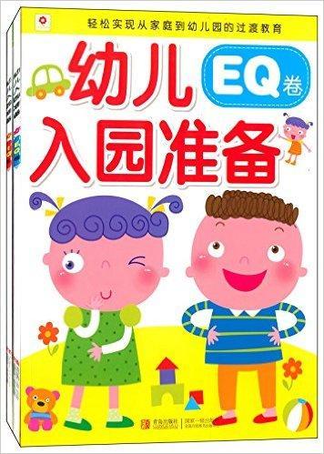 小红花·幼儿入园准备:IQ卷+EQ卷(套装共2册)
