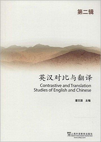 英汉对比与翻译(第2辑)