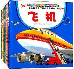 幼儿园交通工具小百科系列(套装共8册)