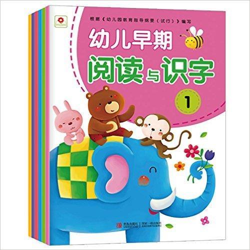 幼儿早期阅读与识字(注音版)(套装共6册)