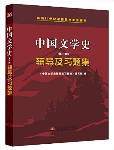 袁行霈中国文学史:辅导及习题集(第三版)》 中国文学史辅导及习题集