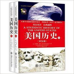 美国学生权威历史教材:美国历史(英汉双语)(学生版)(经典插图版)(套装共2册)