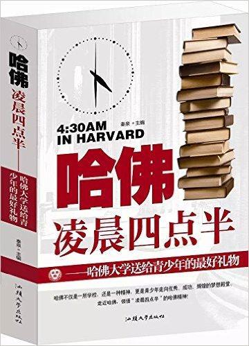 哈佛凌晨四点半:哈佛大学送给青少年的最好礼物