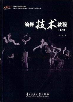编舞技术教程(单人舞)