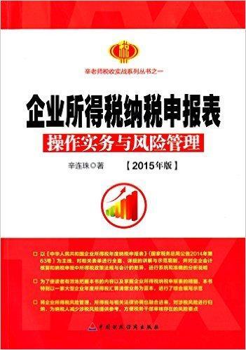 国税总局第63号公告辅导 2015年版企业所得税纳税申报表 操作实务与风险管理 辛连珠