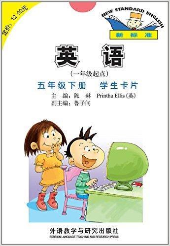英语(新标准)(一年级起点)(五年级下)(学生卡片)(15春全国版)