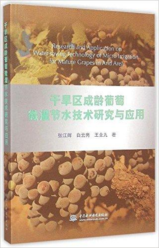 干旱区成龄葡萄微灌节水技术研究与应用
