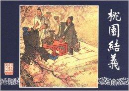 三国演义(连环画收藏本上中下共60册)(精)