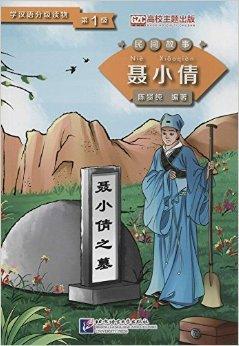 学汉语分级读物.第1级:民间故事 聂小倩