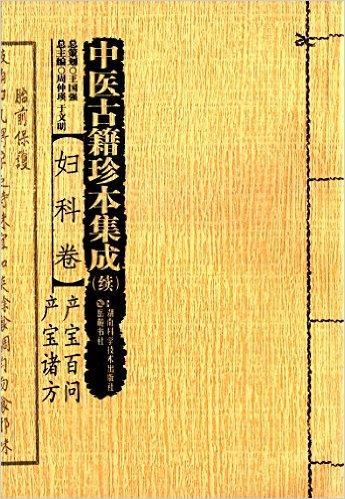 中医古籍珍本集成(续)(妇科卷):产宝百问、产宝诸方