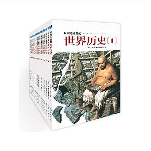 写给儿童的世界历史(全16册)