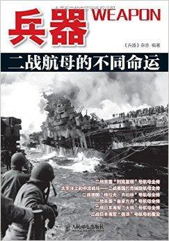 兵器:二战航母的不同命运