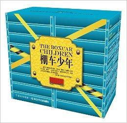 棚车少年·第3辑(9-12)(中英双语)(套装共8册)(附CD)(当孩子遇到挫折,这套书能让他们笑对人生)