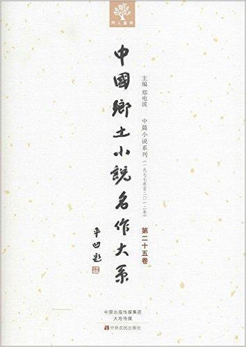 中国乡土小说名作大系(三)
