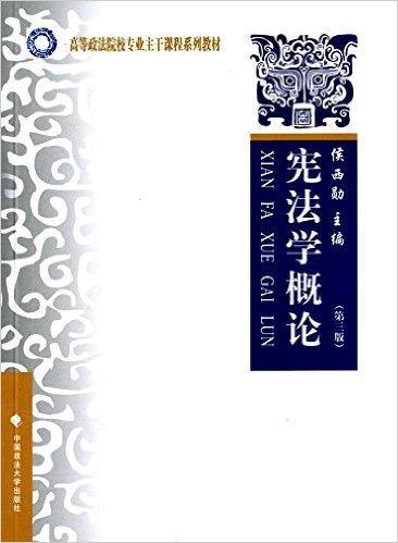 宪法学概论 第三版