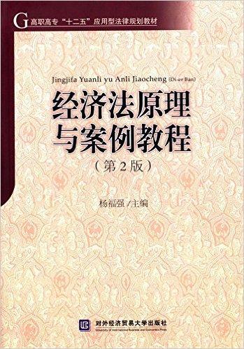 经济法原理与案例教程(第2版)