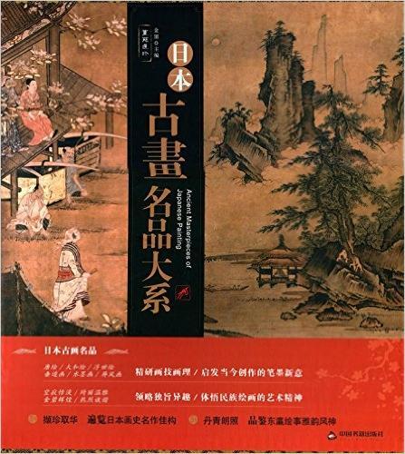 日本古画名品大系