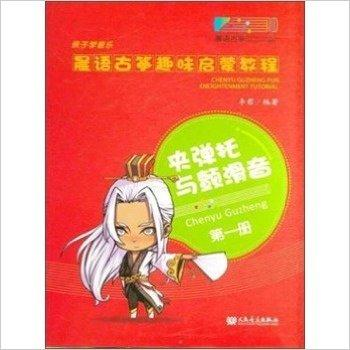 晨语古筝趣味启蒙教程(第一册)