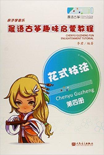 晨语古筝趣味启蒙教程(第四册)