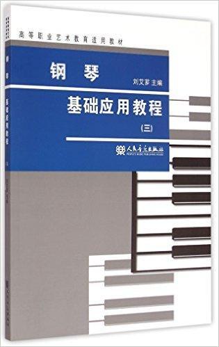钢琴基础应用教程(三)